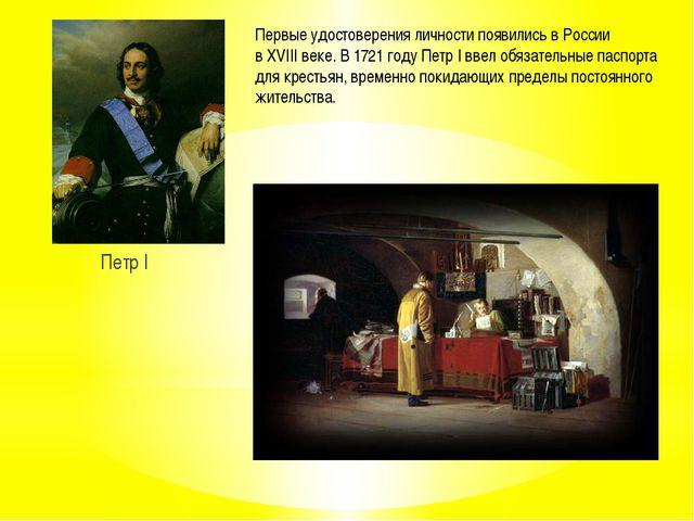 Петр I Первые удостоверения личности появились в России в XVIII веке. В 1721...