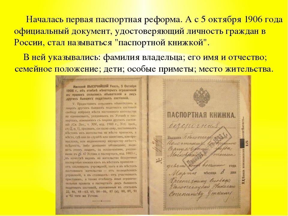 Началась первая паспортная реформа. А с 5 октября 1906 года официальный доку...