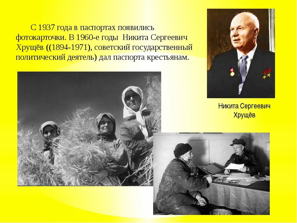 С 1937 года в паспортах появились фотокарточки. В 1960-е годы Никита Сергеев...