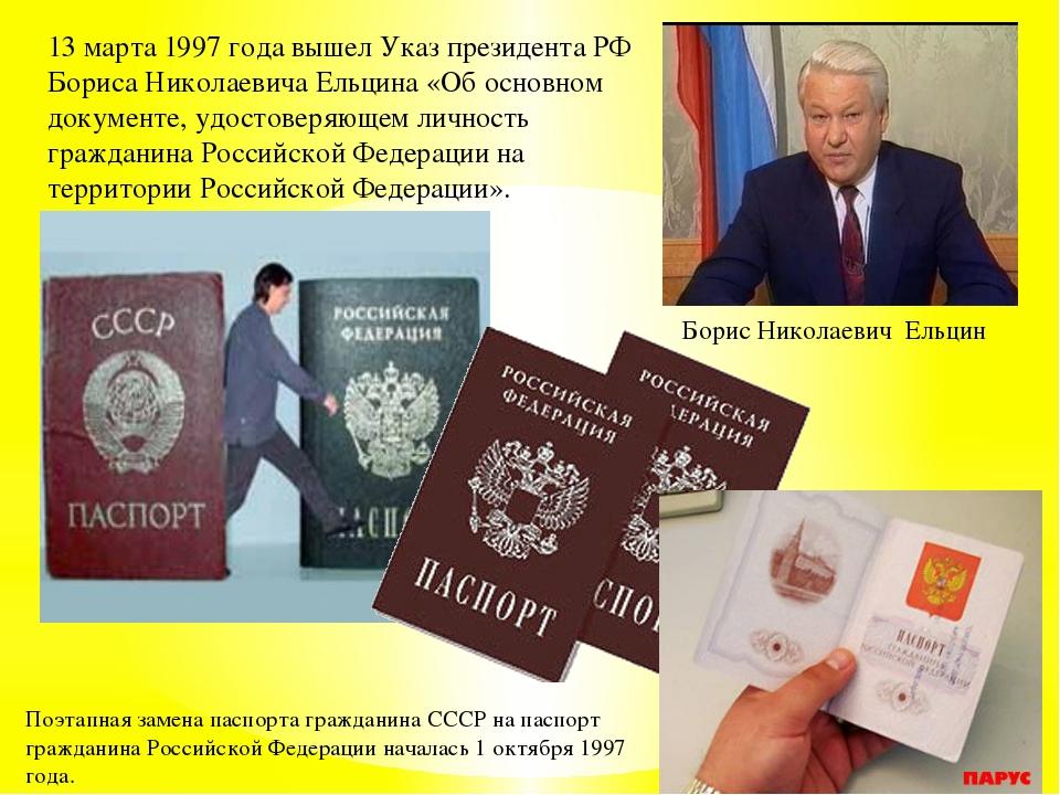 13 марта 1997 года вышел Указ президента РФ Бориса Николаевича Ельцина «Об ос...