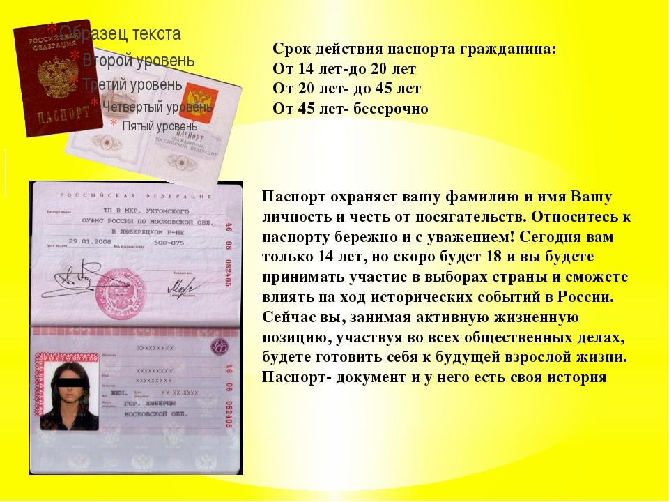 Срок действия паспорта гражданина: От 14 лет-до 20 лет От 20 лет- до 45 лет О...