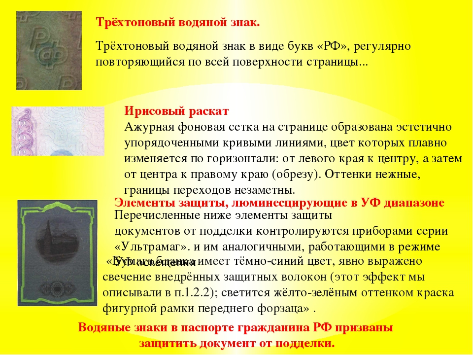 Водяныезнакивпаспортегражданина РФ призваны защитить документ от подделки...