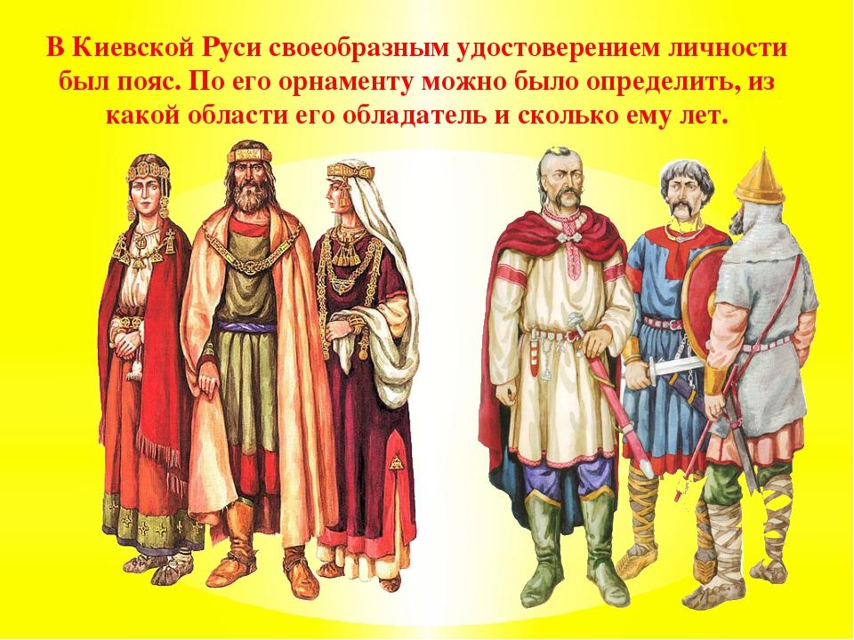 В Киевской Руси своеобразным удостоверением личности был пояс. По его орнамен...