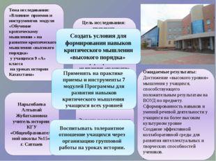 Тема исследования: «Влияние приемов и инструментов модуля «Обучение критичес