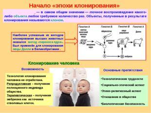 Начало «эпохи клонирования» Клони́рование — в самом общем значении— точное