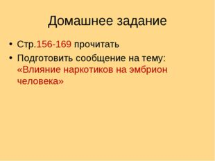 Домашнее задание Стр.156-169 прочитать Подготовить сообщение на тему: «Влияни