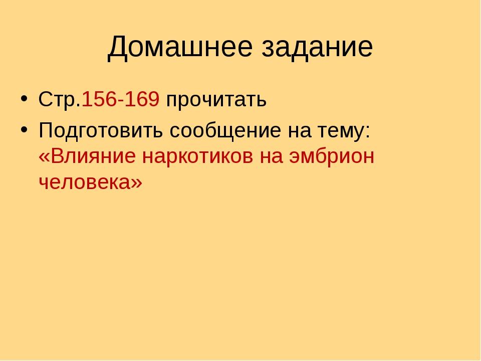 Домашнее задание Стр.156-169 прочитать Подготовить сообщение на тему: «Влияни...