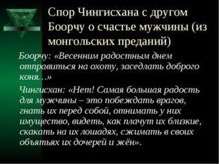Спор Чингисхана с другом Боорчу о счастье мужчины (из монгольских преданий) Б