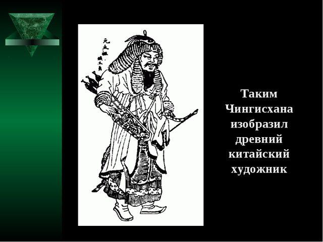 Таким Чингисхана изобразил древний китайский художник