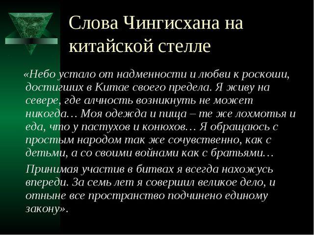 Слова Чингисхана на китайской стелле «Небо устало от надменности и любви к ро...