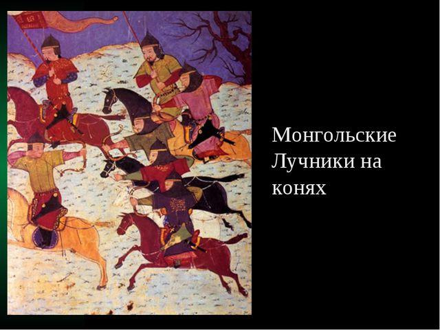 Монгольские Лучники на конях