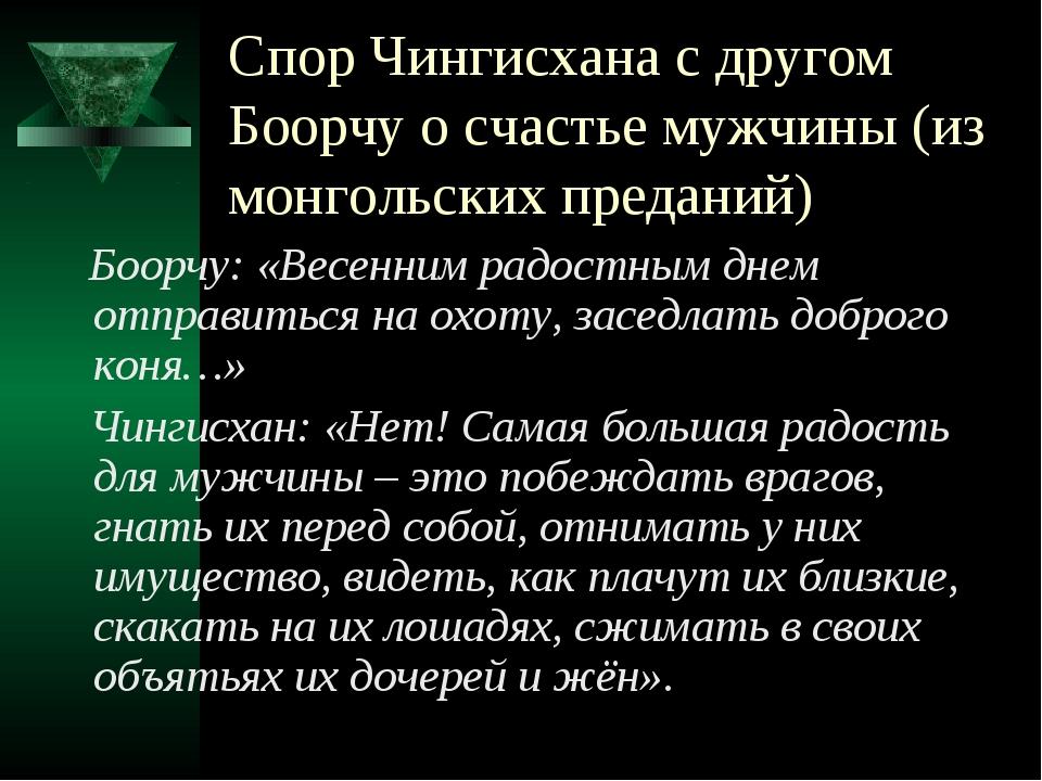 Спор Чингисхана с другом Боорчу о счастье мужчины (из монгольских преданий) Б...