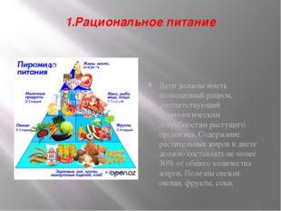 1.Рациональное питание Дети должны иметь полноценный рацион, соответствующий