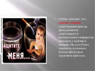 Сейчас доказано, что курение сигарет - существенный фактор риска развития сме