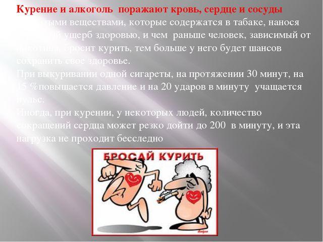 Курение и алкоголь поражают кровь, сердце и сосуды ядовитыми веществами, кото...