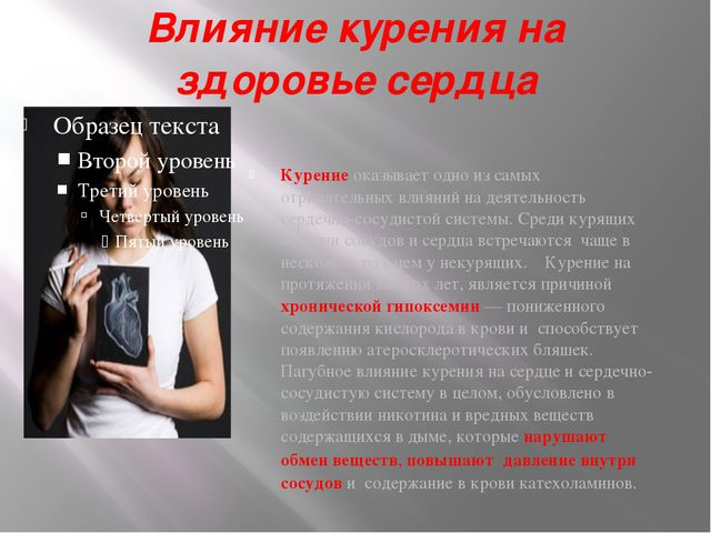 Влияние курения на здоровье сердца Курение оказывает одно из самых отрицатель...