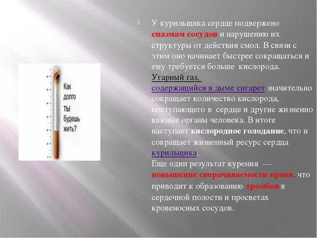 У курильщика сердце подвержено спазмам сосудов и нарушению их структуры от де...