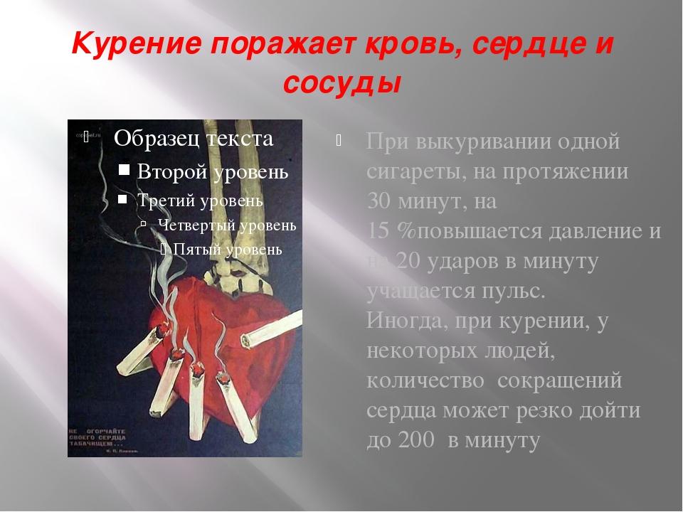 Курение поражает кровь, сердце и сосуды При выкуривании одной сигареты, на пр...