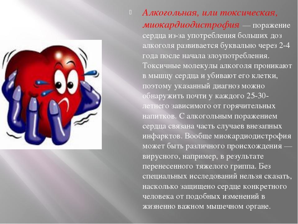 Алкогольная, или токсическая, миокардиодистрофия — поражение сердца из-за упо...