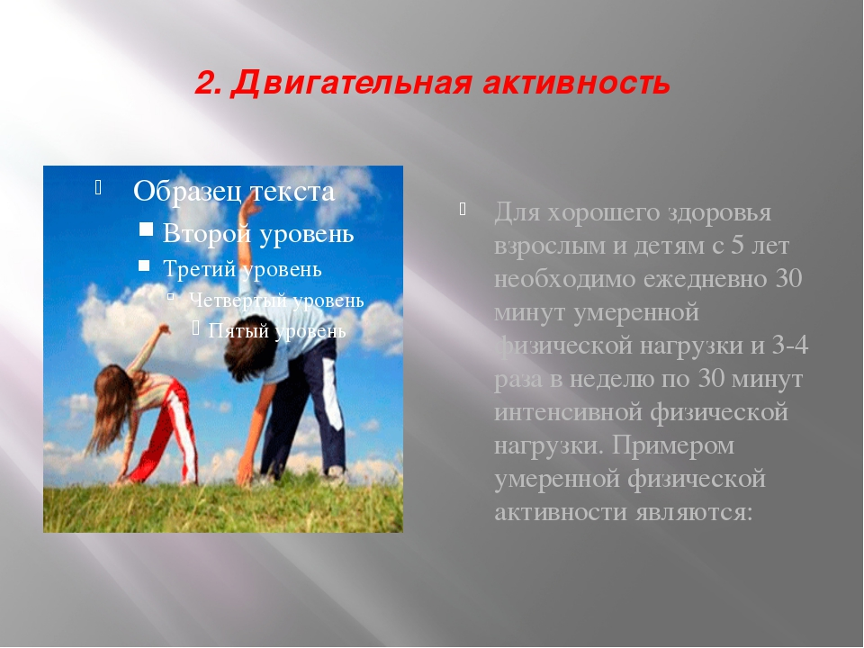 2. Двигательная активность Для хорошего здоровья взрослым и детям с 5 лет нео...