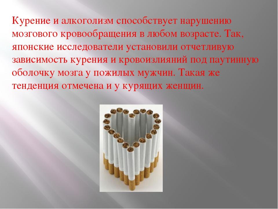 Курение и алкоголизм способствует нарушению мозгового кровообращения в любом...