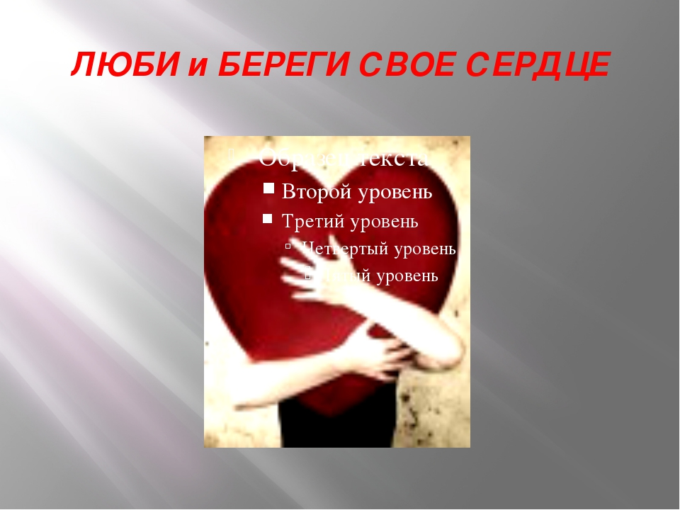 ЛЮБИ и БЕРЕГИ СВОЕ СЕРДЦЕ
