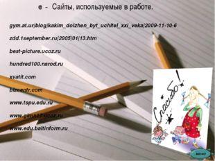 gym.at.ur blog kakim_dolzhen_byt_uchitel_xxi_veka 2009-11-10-6 zdd.1septembe
