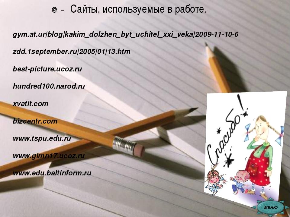 gym.at.ur blog kakim_dolzhen_byt_uchitel_xxi_veka 2009-11-10-6 zdd.1septembe...