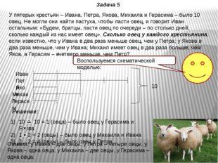 У пятерых крестьян – Ивана, Петра, Якова, Михаила и Герасима – было 10 овец.