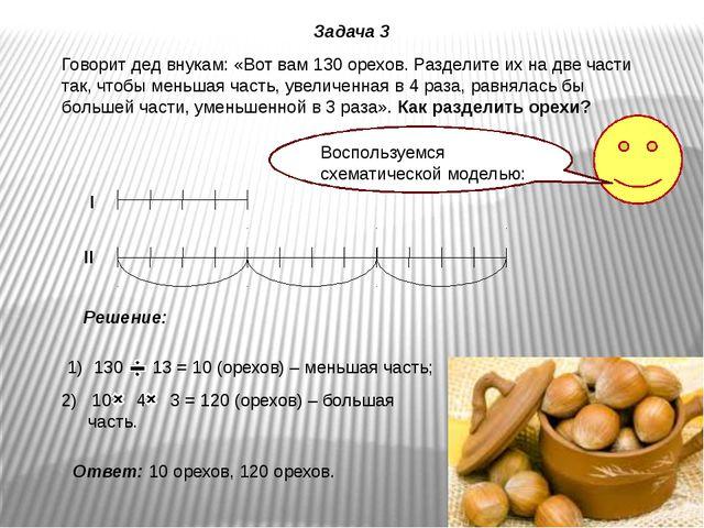 Говорит дед внукам: «Вот вам 130 орехов. Разделите их на две части так, чтобы...