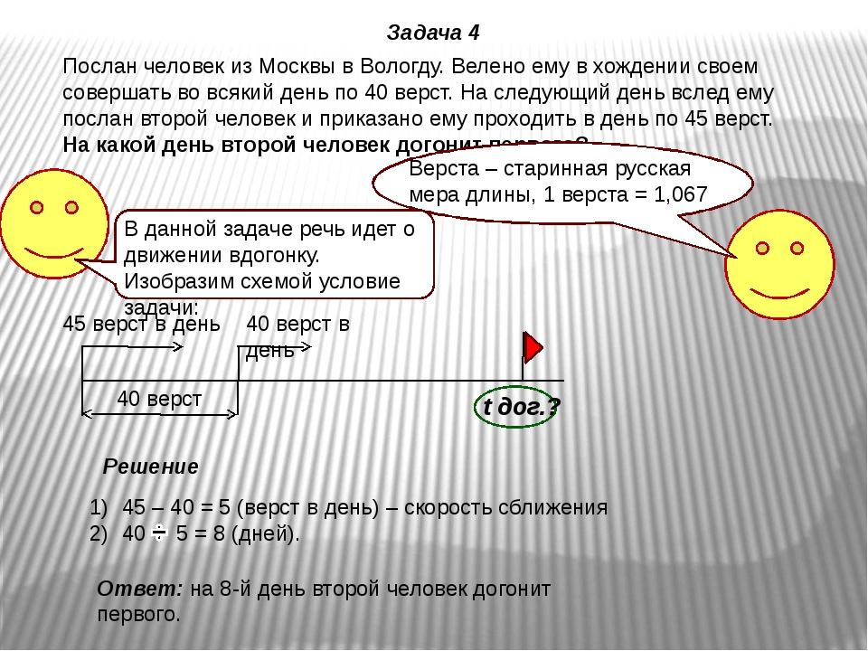 Послан человек из Москвы в Вологду. Велено ему в хождении своем совершать во...