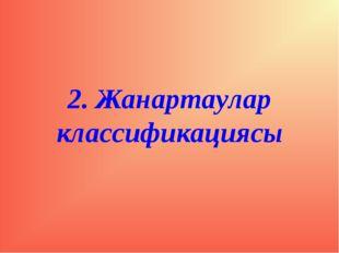 2. Жанартаулар классификациясы