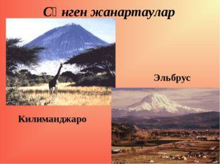 Сөнген жанартаулар Килиманджаро Эльбрус