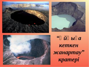 """""""Ұйқыға кеткен жанартау"""" кратері"""