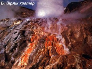 Бүйірлік кратер