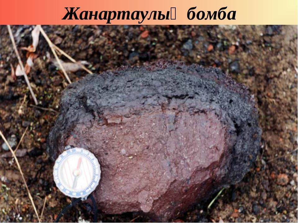 Жанартаулық бомба