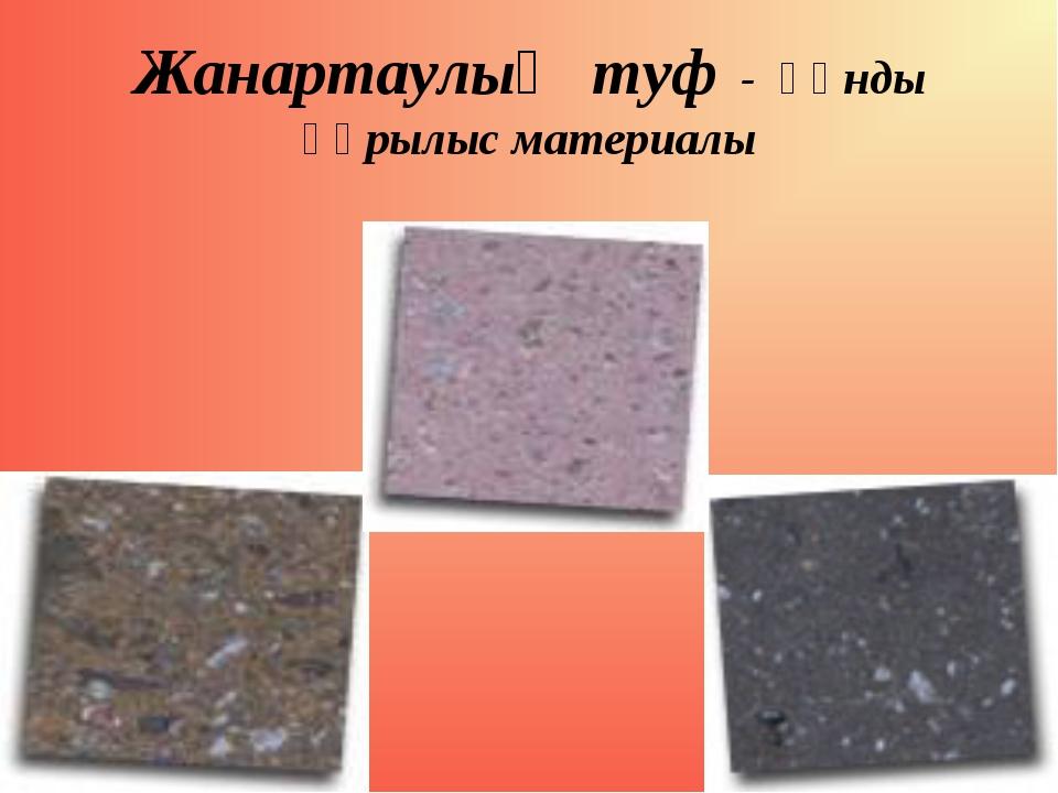 Жанартаулық туф - құнды құрылыс материалы