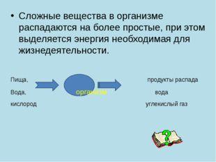 Сложные вещества в организме распадаются на более простые, при этом выделяет