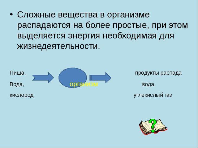 Сложные вещества в организме распадаются на более простые, при этом выделяет...