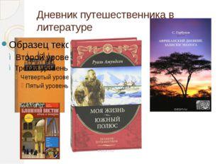 Дневник путешественника в литературе