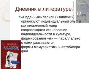Дневник в литературе «Поденные» записи («записки») организуют индивидуальный