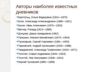 Авторы наиболее известных дневников Берггольц, Ольга Федоровна(1910—1975) Бл