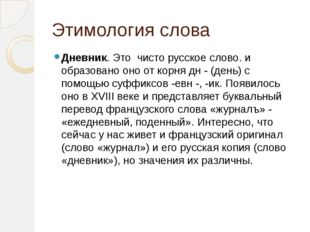 Этимология слова Дневник. Это чисто русское слово. и образовано оно от корня