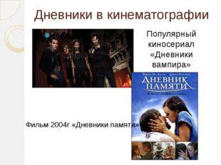 Дневники в кинематографии Популярный киносериал «Дневники вампира» Фильм 2004