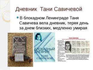 Дневник Тани Савичевой В блокадном Ленинграде Таня Савичева вела дневник, тер