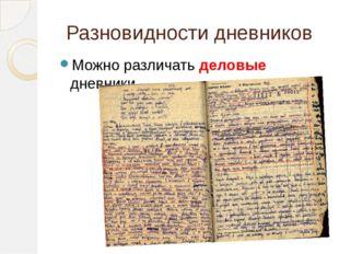 Разновидности дневников Можно различать деловые дневники