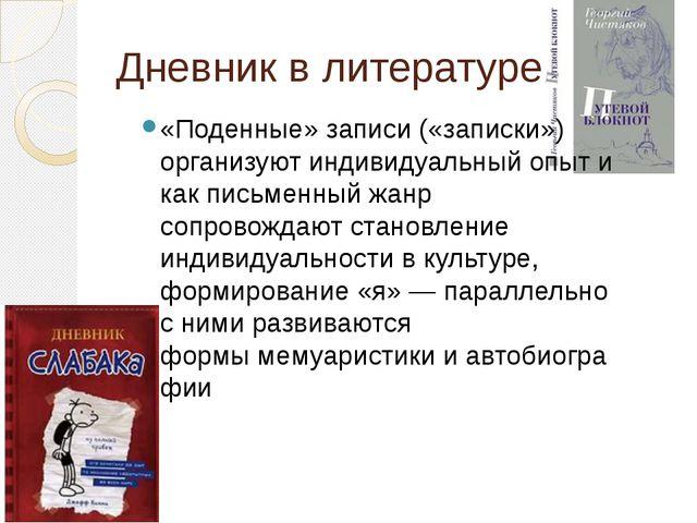 Дневник в литературе «Поденные» записи («записки») организуют индивидуальный...