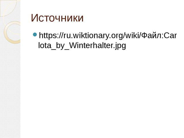 Источники https://ru.wiktionary.org/wiki/Файл:Carlota_by_Winterhalter.jpg