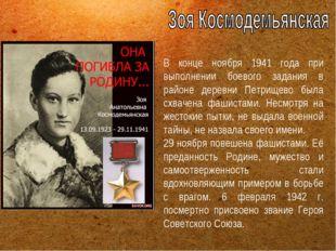 В конце ноября 1941 года при выполнении боевого задания в районе деревни Петр