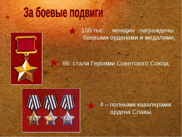 4 – полными кавалерами ордена Славы. 150 тыс. женщин награждены боевыми орде...